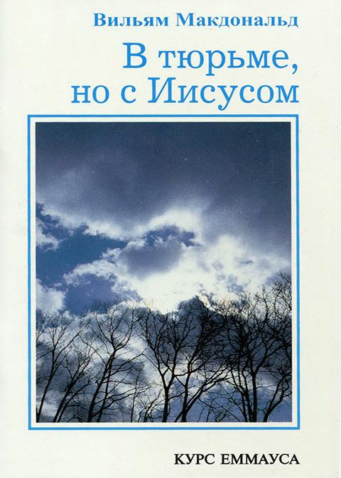 2-IWJ_MacDonald