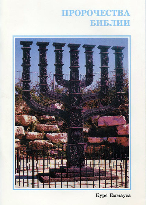 """""""Пророчества Библии"""" (Курс Еммауса)"""