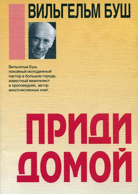 """""""Приди домой"""" Вильгельм Буш"""