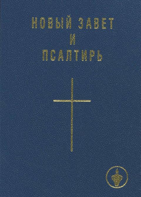 Новый Завет и Псалтырь