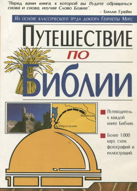 """""""Путешествии по Библии"""" (Библейский атлас) Генриетта Мирс"""