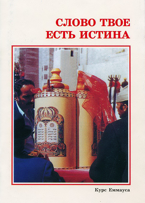 """""""Слово Твоё есть истина"""" (Курс Еммауса)"""