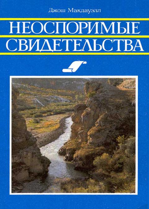 """""""Неоспоримые свидетельства"""" Джош Макдауэлл"""