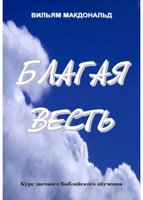 """""""Благая Весть"""" Вильям Макдональд"""