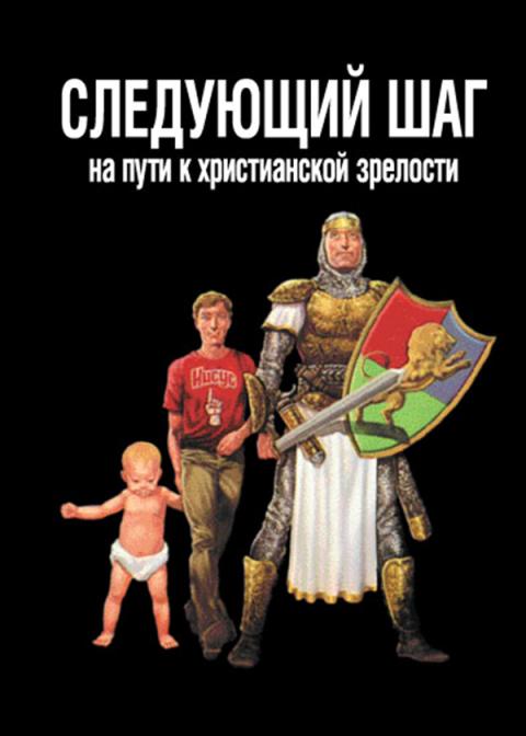 """""""Следующий шаг на пути христианской зрелости"""""""