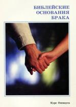 """""""Библейские основания брака"""" (Курс Еммауса)"""