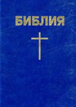 Библия синодальный перевод (2)