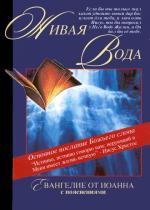 Евангелие от Иоанна (Живая вода)