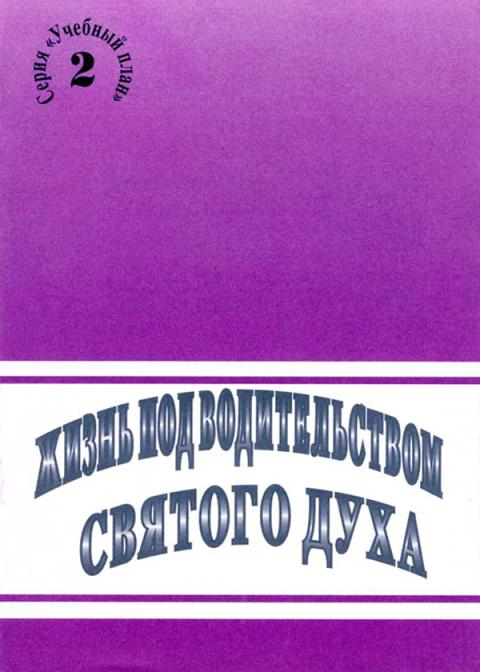 """""""Жизнь под водительством Святого Духа"""" (серия учебный план)"""
