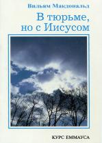 """""""В тюрьме, но с Иисусом"""" Вильям Макдональд (Курс Еммауса)"""