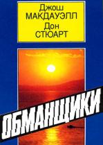"""Обманщики"" Джош Макдауэлл Дон Стюарт"