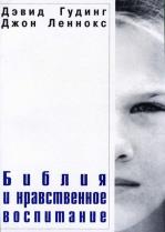 """""""Библия и нравственное воспитание"""" Дэвид Гулдинг, Джон Ленокс"""