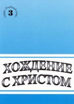 """""""Хождение с Христом"""" (серия учебный план)"""