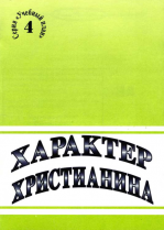 """Характер Христианина"" (серия учебный план)"