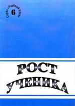 """""""Рост Ученика"""" (серия учебный план)"""