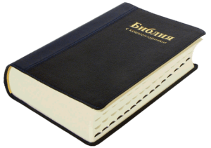 Bible Book of the books! - IPCO Spiritual Freedom